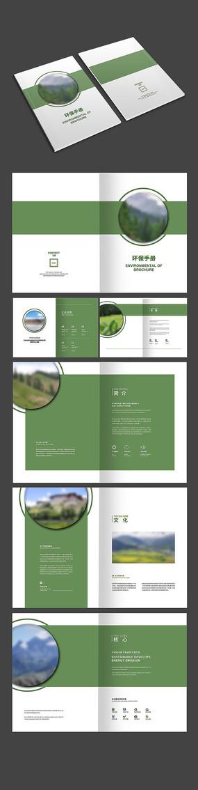 绿色高级环保画册设计