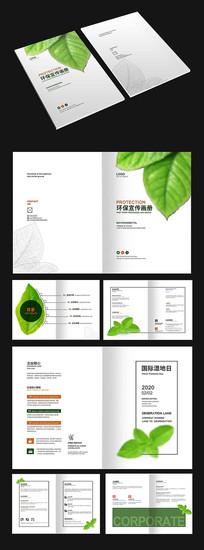 绿色树叶环保画册