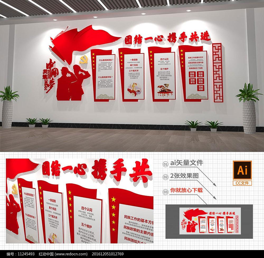 民族团结文化墙中国梦党建文化墙图片