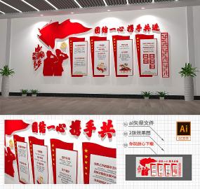 民族团结文化墙中国梦党建文化墙