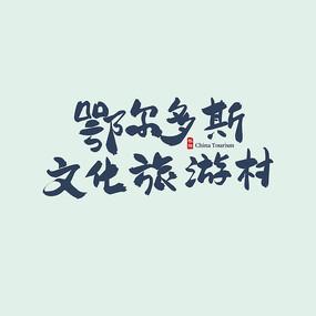 内蒙古旅游鄂尔多斯文化旅游村艺术字