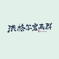 内蒙古旅游洪格尔岩画群艺术字