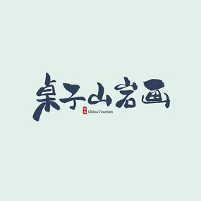 内蒙古旅游桌子山岩画艺术字