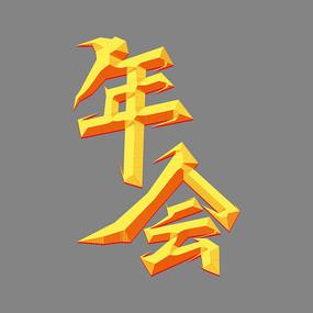 年会金色艺术字