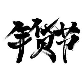 年货节字体设计
