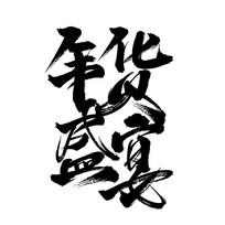 年货盛宴书法字体设计