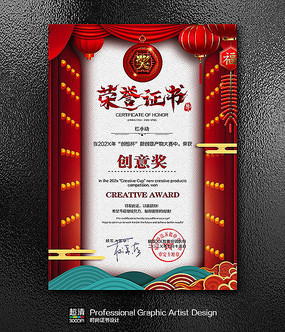 牛年红色喜庆荣誉证书获奖证书