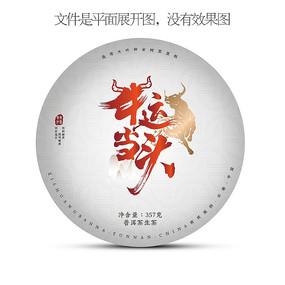 牛年生肖饼茶普洱生茶棉纸包装设计