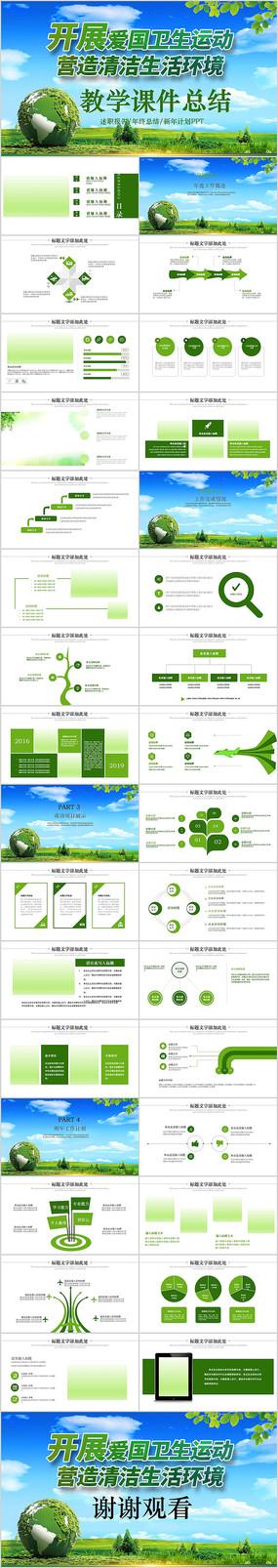 清新绿色全国爱国卫生月PPT模板