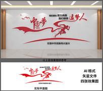 我们都是追梦人中国梦文化墙设计