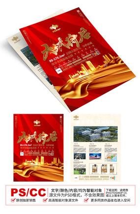 喜庆红色房地产宣传单设计