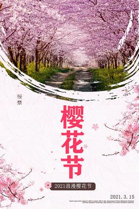 樱花节宣传海报