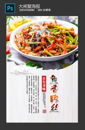 鱼香肉丝中华美食宣传海报