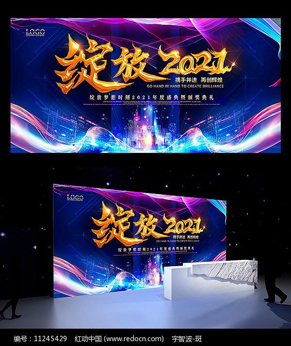 绽放2021牛年年会颁奖晚会背景板图片