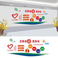 志愿者服务文化墙设计