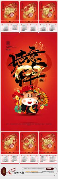 中国风2021年牛年挂历设计