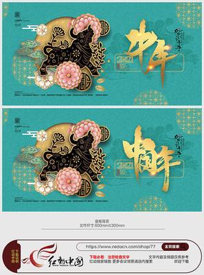 中式创意2021年中国年牛年海报