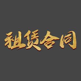 租赁合同金色艺术字