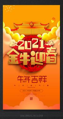 2021金牛迎春节日活动海报