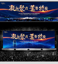 2021年会背景新年晚会背景舞台背景