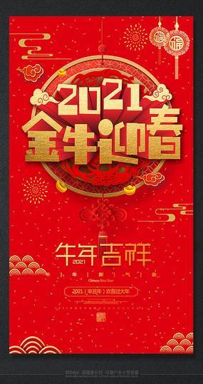 2021牛年春节活动促销海报