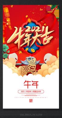 2021牛年春节节日活动海报