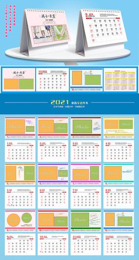 2021牛年台历公司企业儿童日历年历模板