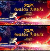 2021新年晚会背景展板年终盛典