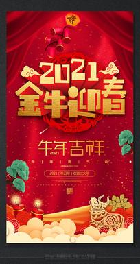 2021喜庆节日气氛牛年海报
