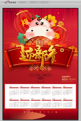 2021迎新年新春挂历日历