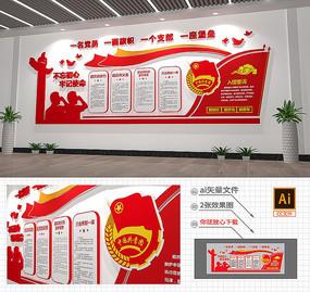 3D红色共青团入团誓词文化墙