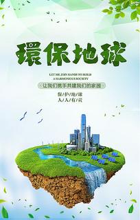 保护地球海报设计