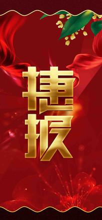 创意红色大气喜庆捷报海报模板设计