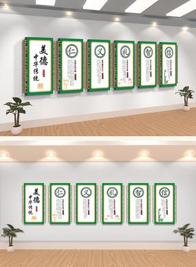 传统美德仁义礼智信校园文化墙
