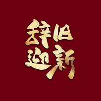 辞旧迎新中国风金色书法手写艺术字