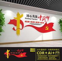 党建同心共筑中国梦文化墙