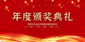 大气红色企业颁奖典礼颁奖仪式背景展板