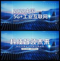 大气蓝色科技5G+工业互联网会议展板