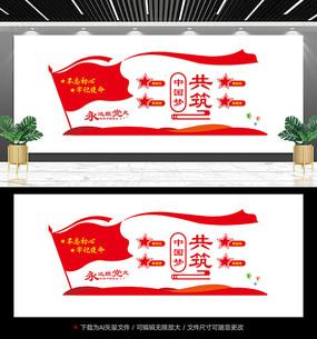 共筑中国梦形象墙