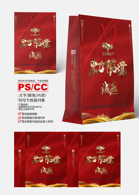 红色地产开盘手提袋设计