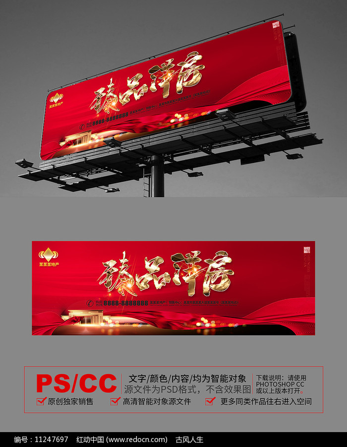 红色房地产户外广告设计图片