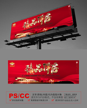 红色房地产户外广告设计