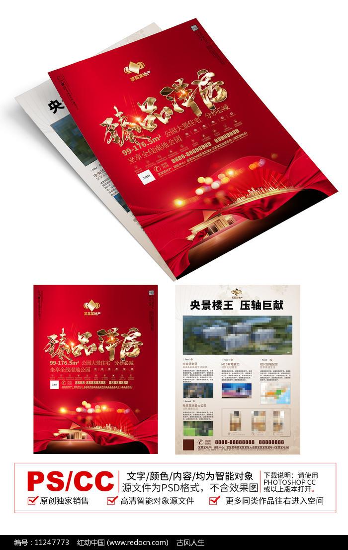 红色房地产宣传单设计图片