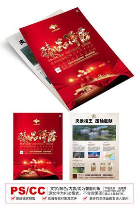 红色房地产宣传单设计
