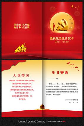 红色金色大气建党节党员政治生日贺卡