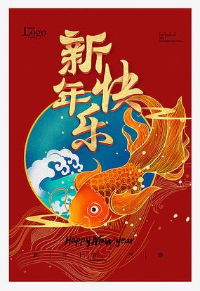 红色喜庆新年快乐海报设计