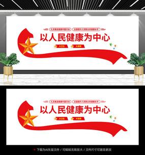 健康中国标语文化墙