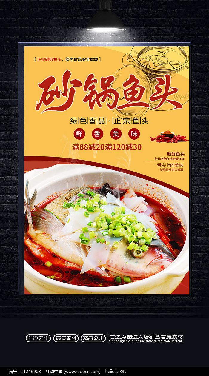 简约美味砂锅鱼头海报设计图片