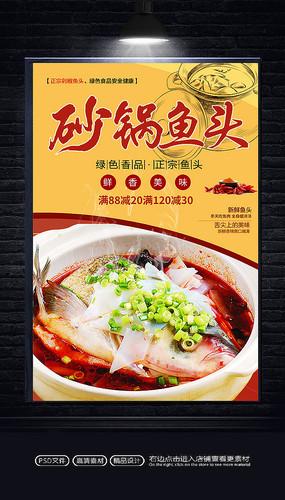简约美味砂锅鱼头海报设计