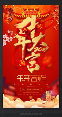 精品2021牛年大吉春节海报